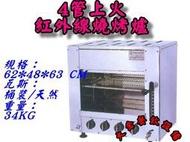 大金餐飲設備~~~全新4管上火烤爐/瓦斯紅外線燒烤爐/紅外線烤台/無煙烤爐/上火烤爐
