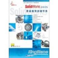 SolidWorks 2005原廠教育訓練手冊