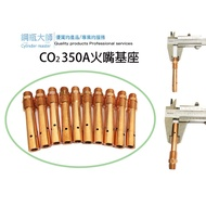 @鋼瓶大師@  CO2焊配件 CO2 350A火嘴基座 (CO2焊機專用)一支59元