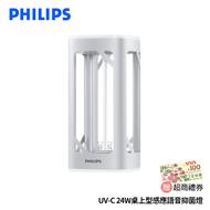 【送200元禮券】飛利浦PHILIPS 桌上型UV-C 24W 殺菌燈【酷樂館】