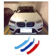 BMW 2016 2017 新 X1 中網三色卡扣水箱罩三色裝飾條F48