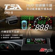 TSA S500-T 汽車專用多功能 HUD OBDII 抬頭顯示器【禾笙科技】