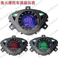 雅馬哈鬼火RSZ摩托車儀表總成碼表電動車電量表液晶時速里程表
