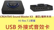 公司貨含發票~CREATIVE Sound Blaster X3 Hi-Res 7.1聲道 USB 外接式音效卡 音效盒