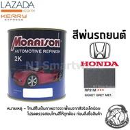 สีพ่นรถยนต์ 2K สีพ่นรถมอเตอร์ไซค์ มอร์ริสัน เบอร์ RP31M สีเทาฮอนด้า มีเกล็ด 1 ลิตร - MORRISON 2K #RP31M Signet Grey Metallic Honda 1 Liter