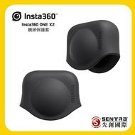 Insta360 ONE X2 鏡頭保護套(先創公司貨)