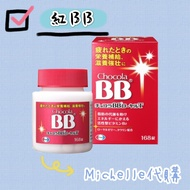 ✔️CP值最高✔️🔥Chocola 俏正美 BB Royal T 蜂王乳 紅BB 168錠 B群 日本境內版🔥