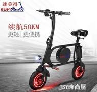 折疊迷你電動車成人女性小型電瓶車鋰電代步自行車超輕便攜助力車QM  JSY時尚屋