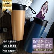 創意陶瓷保溫杯馬克杯創意附蓋子泡茶杯辦公室陶瓷杯-紅/藍/香檳/棕【AAA5702】