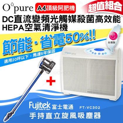 【現貨】Opure DC直流變頻光觸媒殺菌高效能HEPA空氣清淨機A4(頂級阿肥機)【買就送富士電通手持直立旋風吸塵器FT-VC302】