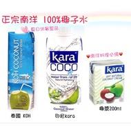 [藍天小鋪]實體店面現貨供應~快速出貨 印尼椰子水 KARA COCO 100%純椰子水