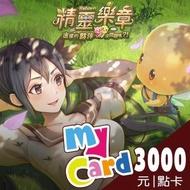 【MyCard】 精靈樂章 3000點點數卡