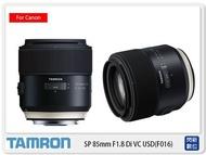 ☆閃新☆Tamron SP 85mm F1.8 Di VC USD (F016) 定焦鏡 (85 F1.8,俊毅公司貨)