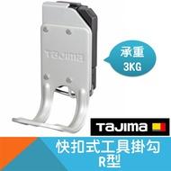快扣式工具掛勾-R型【Tajima】