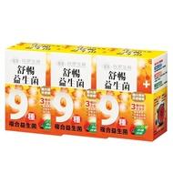 【台塑生醫】舒暢益生菌30包入(3盒/組)