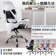 【C-FLY】電競賽車電腦網椅(連動式扶手)