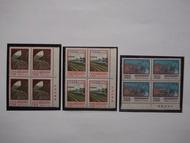 [常99] 二版九項建設郵票(四方連)