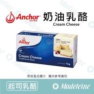 [ 起司乳酪 ]紐西蘭安佳 奶油乳酪 原裝1kg