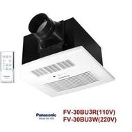 【 阿原水電倉庫 】國際牌 Panasonic FV-30BU3R / FV-30BU3W 無線遙控 浴室暖風機