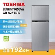 TOSHIBA 東芝 192L 變頻2門電冰箱 GR-A25TS(S) 公司貨