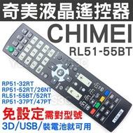 RL51-55BT 奇美液晶電視遙控器 (需對照型號)RP51-32RT RP51-52RT RL51-26NT