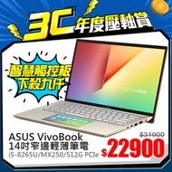 ASUS VivoBook S14 S432FL-0082E8265U 超能綠 (i5-8265U/8G/MX250-2G/512G PCIe/W10/FHD/14)