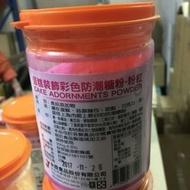 蛋糕裝飾彩色防潮糖粉-粉紅(125元)