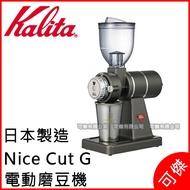 Kalita  電動磨豆機 Nice Cut G  送毛刷 咖啡界好評 2019最新機種 日本代購  鈦鋼色