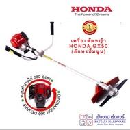 HONDA เครื่องตัดหญ้า GX50