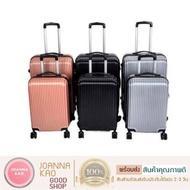 สินค้าพร้อมจัดส่ง กระเป๋าเดินทาง ABS+PC 20/24 นิ้ว 4 ล้อคู่ 360 รุ่น 6388 ขนาด 20 /24 นิ้ว (สามารถถือขึ้นเครื่องได้) กระเป๋าลาก