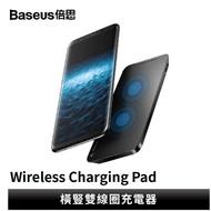 便宜3C量販【Baseus倍思】橫豎雙線圈 QI 無線充電器 充電盤 充電座 支架 充電板07LU