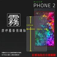 霧面螢幕保護貼 Razer 雷蛇 Phone 2 RZ35-0259 保護貼 軟性 霧貼 霧面貼 磨砂 防指紋 保護膜