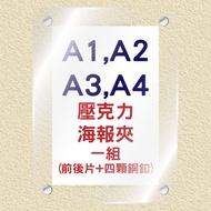 A0, A1, A2壓克力海報夾 (也可客製化詢問報價)