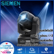 hot SIEMEN ไฟเวที ไฟเวทีแปดตา ไฟเลเซอร์ในผับ ไฟแฟลชเวที 40 วัตต์ ไฟเวที ไฟแฟลช KTV แฟลช LED Light Bar ไฟหัวเลเซอร์ led mini spider light หรือไฟแมงมุม ไฟหมุน ไฟเท