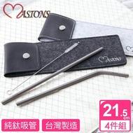 【MASIONS 美心】Titanium Prime 極致純鈦吸管組(4件組)