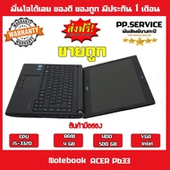 Acer TravelMate P633-M i5 ram4 HDD500 Notebook laptop โน๊ตบุ๊คมือสอง โน๊ตบุ๊ค Notebookมือสอง