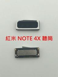 紅米NOTE 4X 紅米 NOTE 4X 紅米NOTE4X 聽筒 破聲 維修 聽筒排線 沒有聲音 無聲