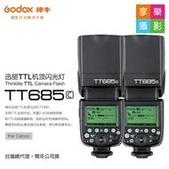 [享樂攝影]神牛GODOX TT685C for Canon 佳能閃燈 內建X1無線接收 神牛迅麗TTL閃光燈 GN60 TT685