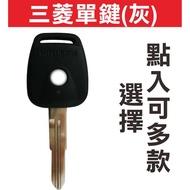 {遙控達人}三菱汽車鑰匙 GALANT 汽車鑰匙摺疊鑰匙 汽車鎖匙遙控器 折疊晶片遙控器 可多款樣式選擇