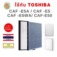 แผ่นไส้กรองแบบ 2 in 1 สำหรับเครื่องฟอกอากาศ Toshiba รุ่น CAF -E5A CAF -E5WA CAF-E50 CAF-E5(K)A CAF-E5(W)A ครบชุดทั้งแผ่นกรองอากาศ HEPA และคาร์บอนในแผ่นเดียวกัน โดยร้าน gunfoon กันฝุ่น