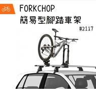 【野道家】 YAKIMA 簡易自行車架 FORKCHOP-#2117