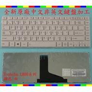 東芝 TOSHIBA Satellite M800 M805 M840 S845 S845D 繁體中文鍵盤 L800