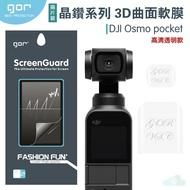 GOR 大疆 DJI 晶鑽系列 DJI Osmo pocket 3D曲面 全滿版 高清 正膜 背膜 PET 軟膜 保護貼 全館299免運費