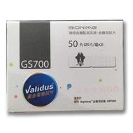 瑞特 血糖試紙 GM-700S 50片/盒★愛康介護★