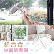 [現貨]日本 鋁合金長桿伸縮紗窗刷干濕兩用紗窗清潔刷除塵刷神器 鋁合金伸縮紗窗清潔刷