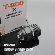 【新品】T-800遠近LED魚眼霧燈 勁戰SMAX、G6、GP、FORCE、新迪爵、新名流、JBUBU、JETS皆可安裝