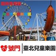 臺北市兒童新樂園門票 兒童樂園門票 【限時專用版】