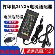 TSC條形碼打印機TTP-244 pro標簽機配件電源充電器線變壓器電源線
