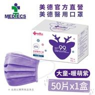 MEDTECS 美德醫療 Children Face Mask 兒童口罩 暖萌紫 一盒50入 標準一級醫用口罩