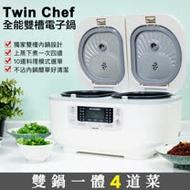 Richmore x Twin Chef 雙槽電子鍋(RM-0638)